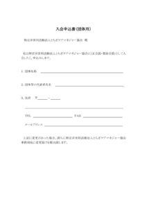団体入会申込書のサムネイル